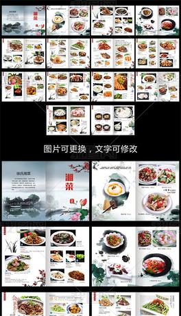 高档餐厅湘菜菜谱设计