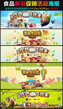 淘宝天猫食品节促销海报素材模板