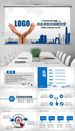 中国交通建设集团中国交建ppt模板