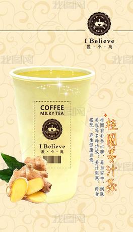 桂圆姜汁茶海报