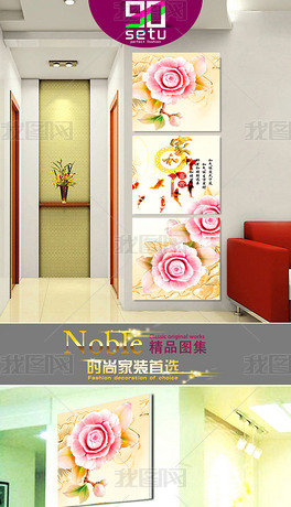 家和立体花卉三联玄关装饰无框画壁画背景