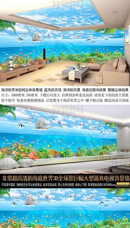 海洋世界3D背景墙(放大20米保证高清)