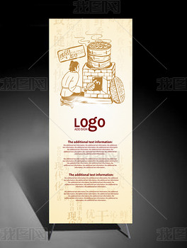中国风包子小吃美食X展架易拉宝设计