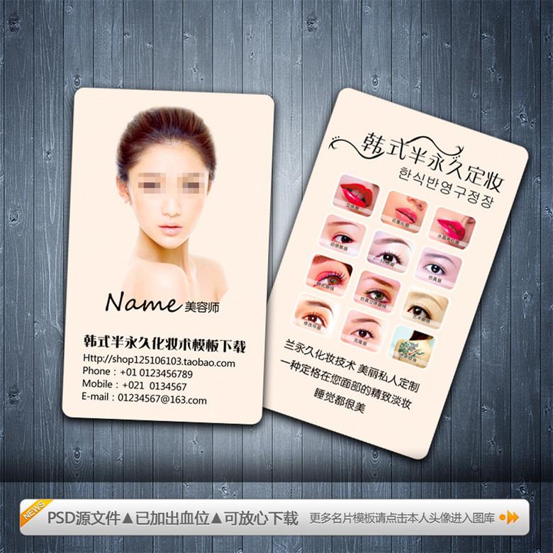 化妆纹绣名片模板_化妆名片模板 chunji.cn