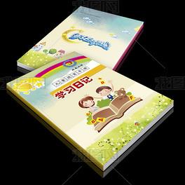 儿童学习日记本封面