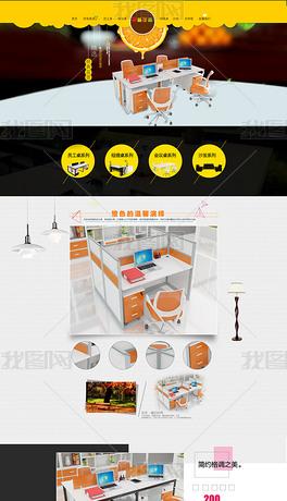 淘宝天猫家具电脑桌促销首页PSD模板