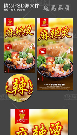 美食美味麻辣烫串串香海报图片
