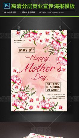 母亲节温馨感恩花纹海报模板