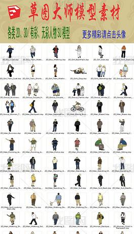 各类2D、3D/有彩、无彩人物SU模型