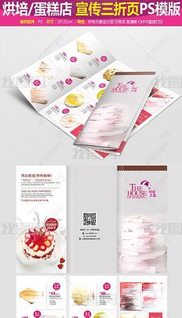 蛋糕甜点类三折页宣传册设计模板