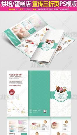 小清新蛋糕类三折页宣传册设计模板