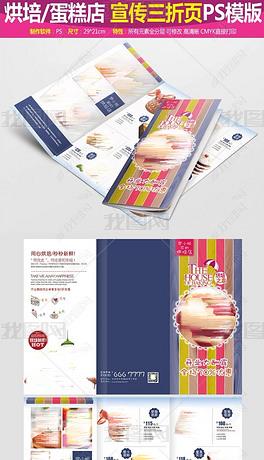 韩式蛋糕类三折页宣传册设计模板