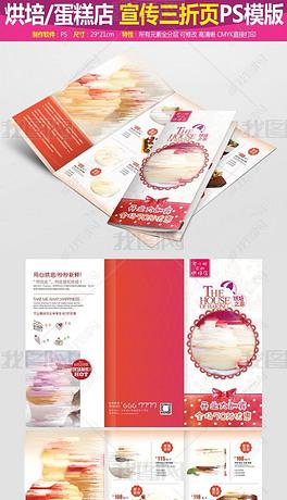 蛋糕类开业三折页宣传册设计模板