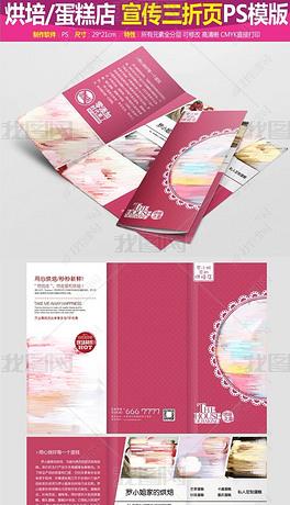 蛋糕类粉色三折页宣传册设计模板