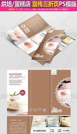 简洁蛋糕类三折页宣传册设计模板