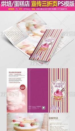 线条蛋糕类三折页宣传册设计模板