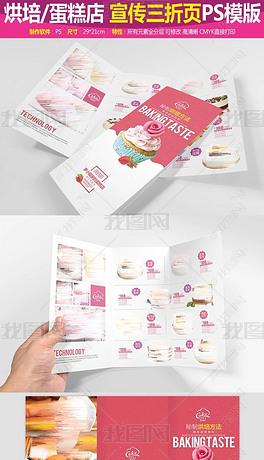 现代蛋糕店三折页设计
