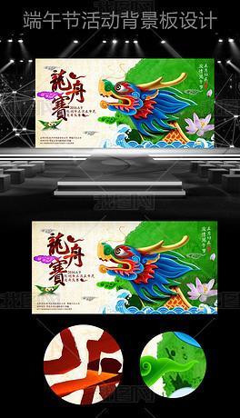端午节赛龙舟节主题活动晚会舞台背景展板设计