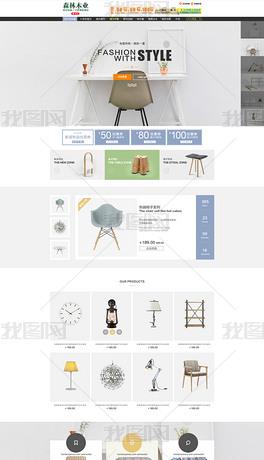 淘宝天猫现代时尚家具首页PSD模板