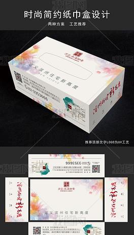时尚简约纸巾盒设计