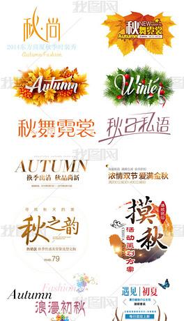 2016淘宝天猫秋季金秋艺术文字排版设计