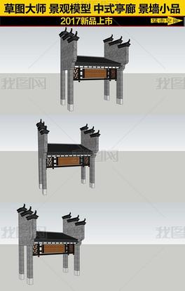 古典中式大门堂亭SU模型