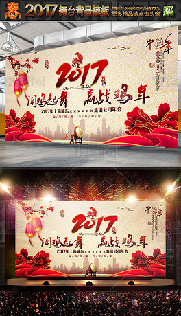 2017年鸡年创意中国风元旦春节舞台背景