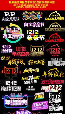 1212亲亲节淘宝双12LOGO字体标签