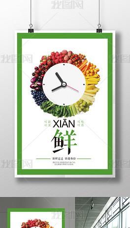 果蔬创意创意水果店果蔬配送蔬菜生鲜
