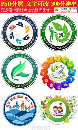 学校班徽图片标志设计徽章班徽设计