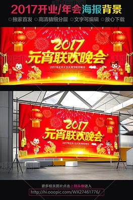2018红色喜庆古典元宵晚会背景