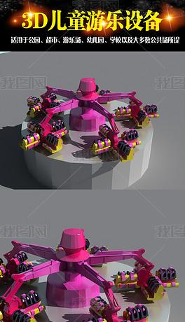3D特色章鱼旋转飞椅模型素材模板