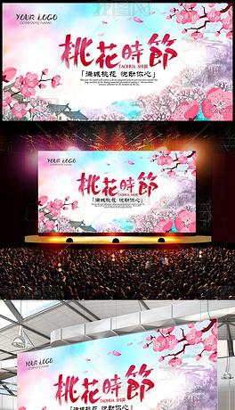 唯美中国风桃花节海报设计