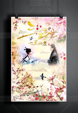 水墨中国风手绘三生三世十里桃花海报设计