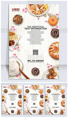 私房蛋糕面包下午茶清新唯美面包店海报