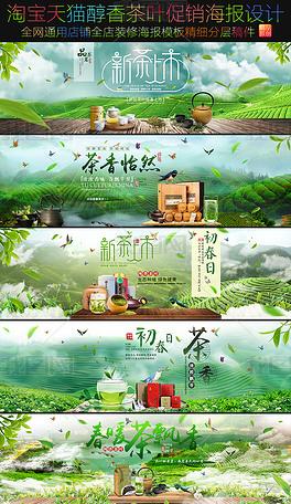 天猫淘宝茶叶海报首页PSD素材模板