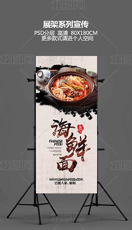中国风海鲜面美食X展架设计