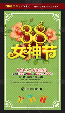 38女神节妇女节海报设计