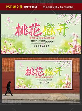 春天桃花盛开桃花节宣传海报