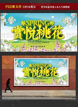 春季赏悦桃花宣传海报
