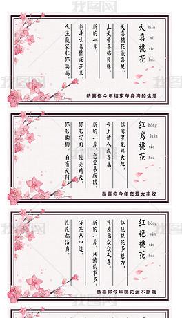 中国风桃花签桃花节素材