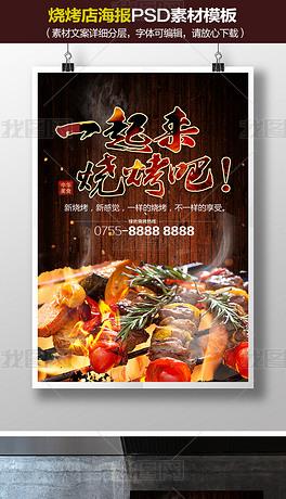 特色烧烤店促销宣传海报