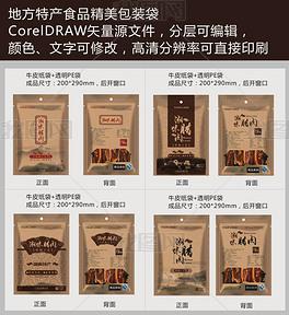 食品包装袋设计模板CDR源文件