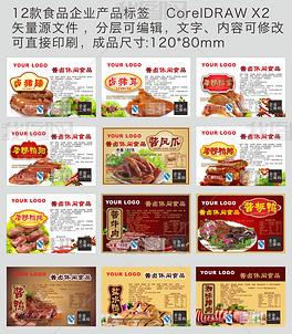 熟食酱卤制品休闲食品标签模板设计素材下载