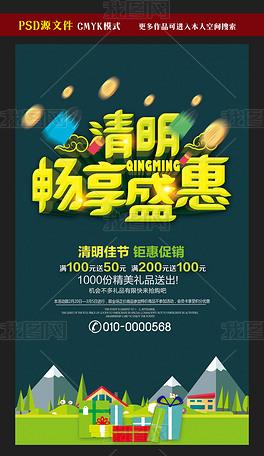 清明节商场促销广告模板