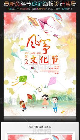 风筝文化节海报展架