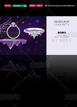 三生三世紫色背景桃花钻戒展板设计模板