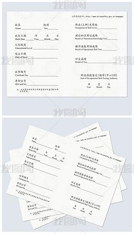 电工证PSD模板