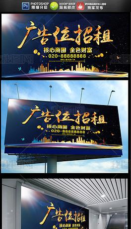 奢华大气高端广告位招租招商展板海报设计