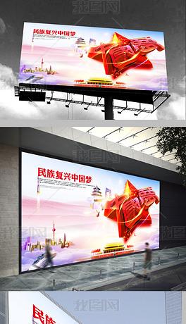 2017中国梦展板海报设计